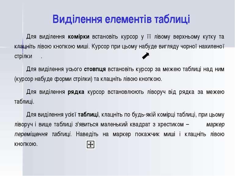 Виділення елементів таблиці Для виділення комірки встановіть курсор у її ліво...