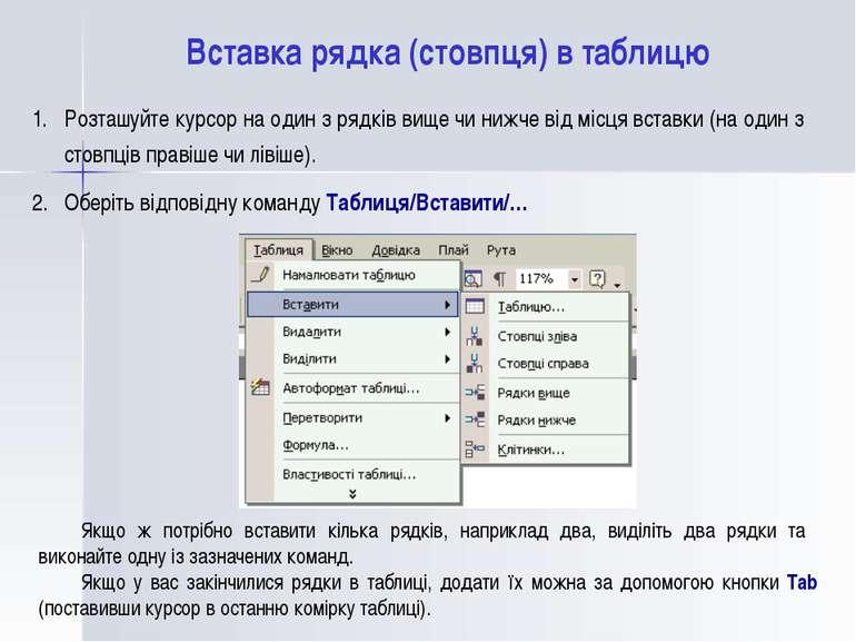 Вставка рядка (стовпця) в таблицю Розташуйте курсор на один з рядків вище чи ...