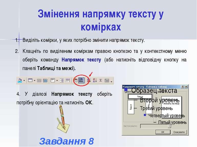 Змінення напрямку тексту у комірках Виділіть комірки, у яких потрібно змінити...