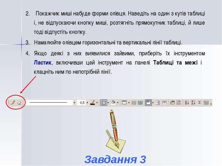 Покажчик миші набуде форми олівця. Наведіть на один з кутів таблиці і, не від...