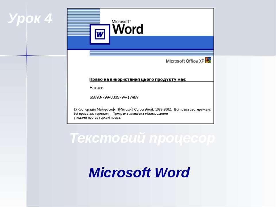 Текстовий процесор Microsoft Word Урок 4