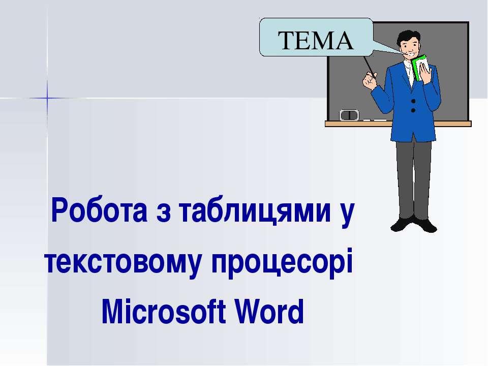 Робота з таблицями у текстовому процесорі Microsoft Word ТЕМА