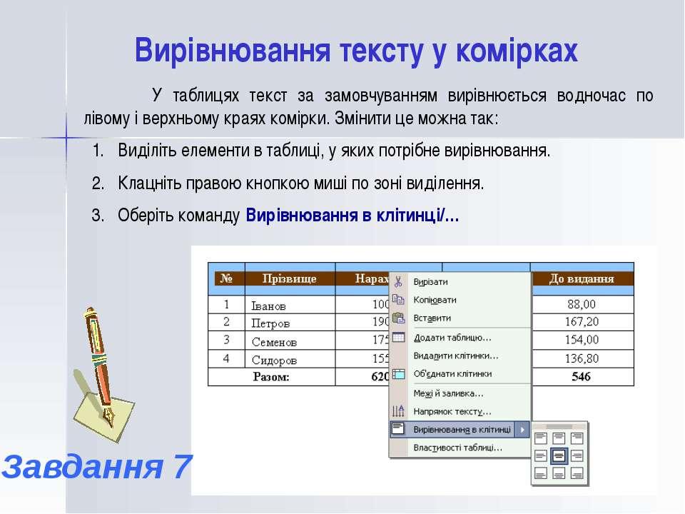 Вирівнювання тексту у комірках У таблицях текст за замовчуванням вирівнюється...
