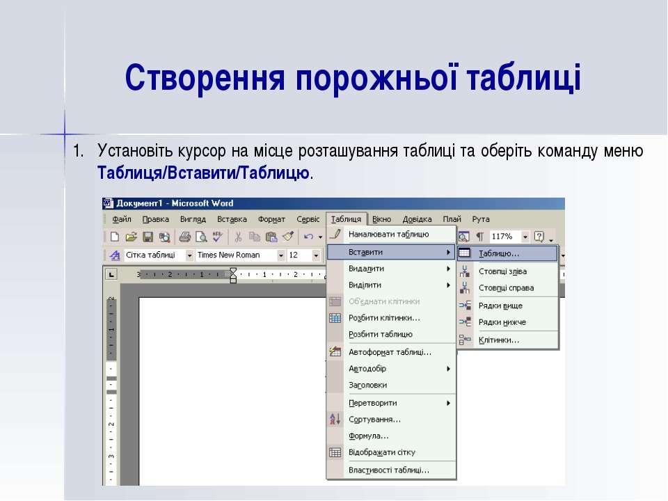 Створення порожньої таблиці Установіть курсор на місце розташування таблиці т...