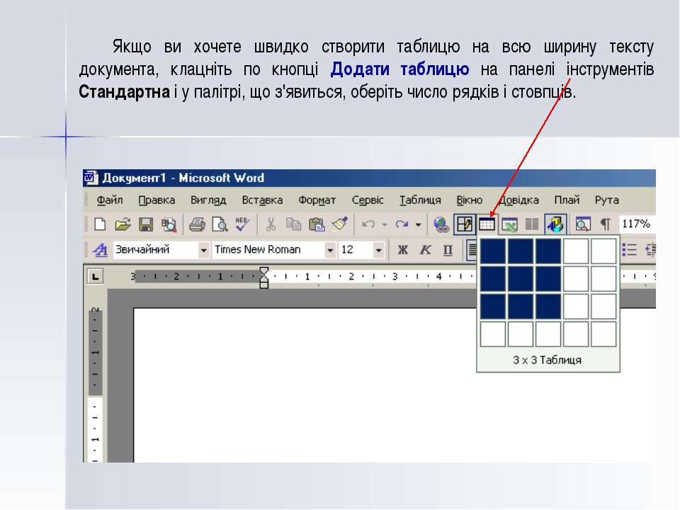 Якщо ви хочете швидко створити таблицю на всю ширину тексту документа, клацні...