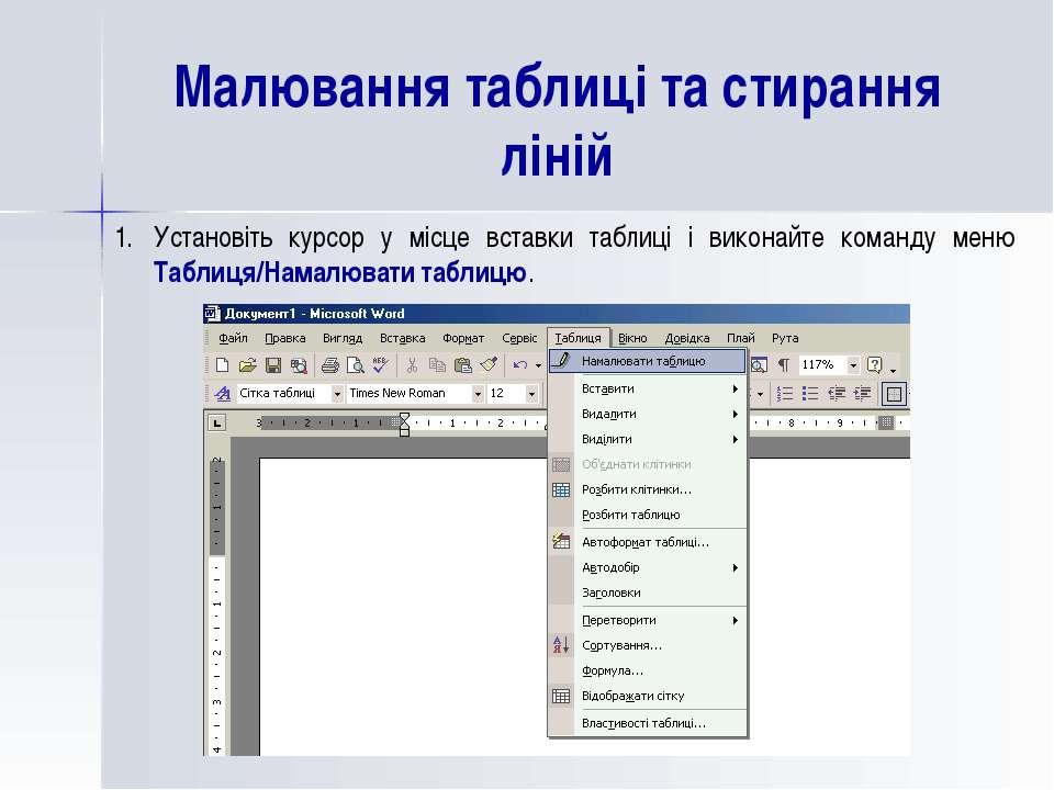 Малювання таблиці та стирання ліній Установіть курсор у місце вставки таблиці...