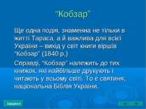 """""""Кобзар"""" Ще одна подія, знаменна не тільки в житті Тараса, а й важлива для вс..."""