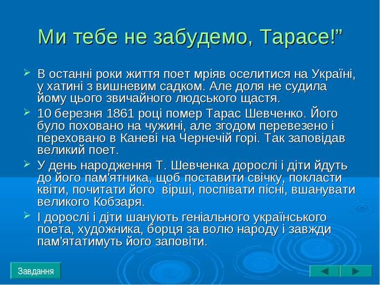"""Ми тебе не забудемо, Тарасе!"""" В останні роки життя поет мріяв оселитися на Ук..."""