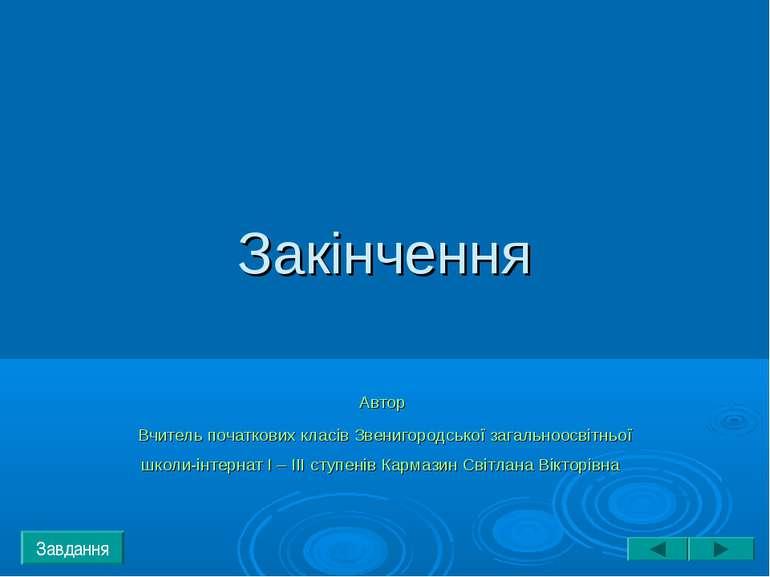 Закінчення Автор Вчитель початкових класів Звенигородської загальноосвітньої ...