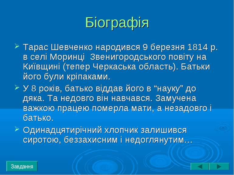 Біографія Тарас Шевченко народився 9 березня 1814 р. в селі Моринці Звенигоро...
