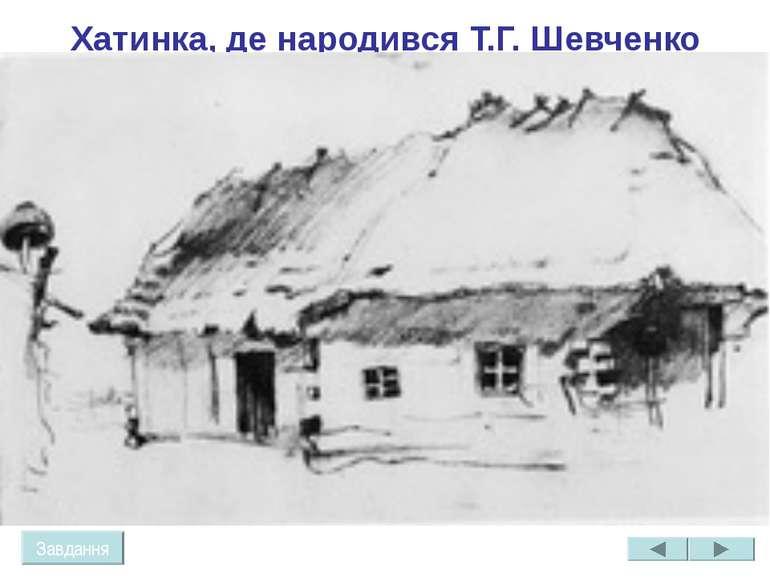 Хатинка, де народився Т.Г. Шевченко