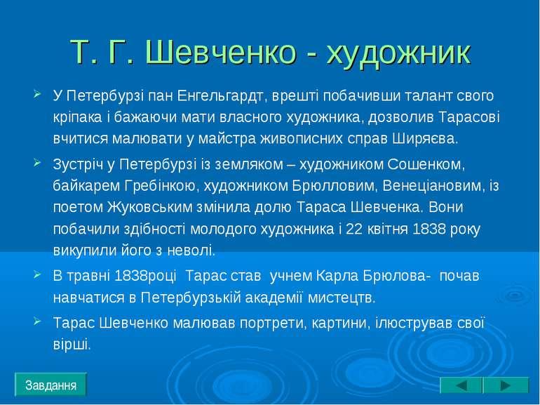 Т. Г. Шевченко - художник У Петербурзі пан Енгельгардт, врешті побачивши тала...