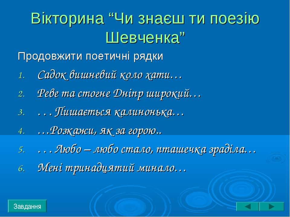 """Вікторина """"Чи знаєш ти поезію Шевченка"""" Продовжити поетичні рядки Садок вишне..."""