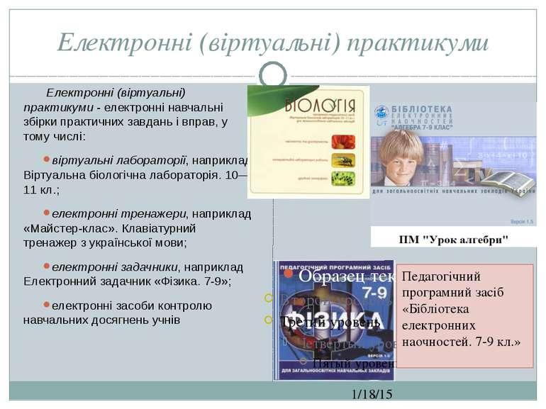 Електронні (віртуальні) практикуми СЗОШ № 8 м.Хмельницького. Кравчук Г.Т. Еле...