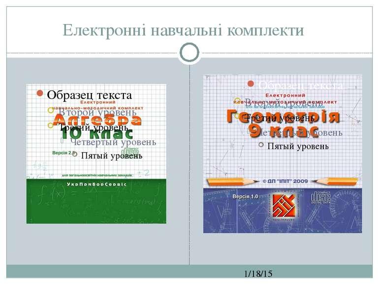 Електронні навчальні комплекти СЗОШ № 8 м.Хмельницького. Кравчук Г.Т.