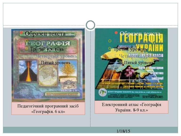 СЗОШ № 8 м.Хмельницького. Кравчук Г.Т. Педагогічний програмний засіб «Географ...