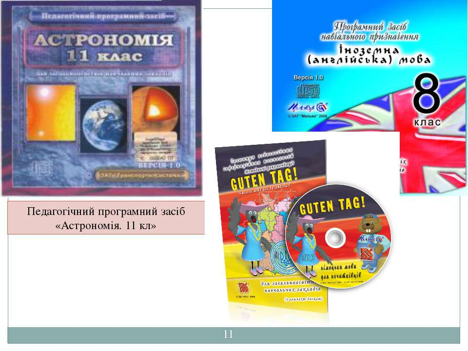 СЗОШ № 8 м.Хмельницького. Кравчук Г.Т. Педагогічний програмний засіб «Астроно...