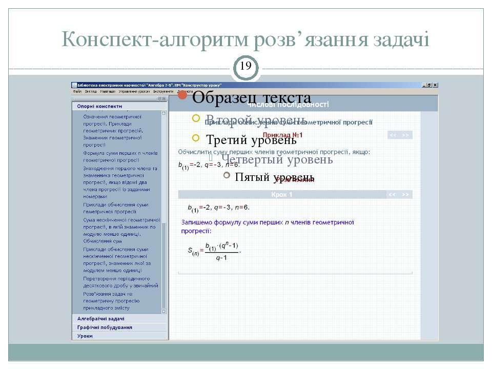 Конспект-алгоритм розв'язання задачі СЗОШ № 8 м.Хмельницького. Кравчук Г.Т.