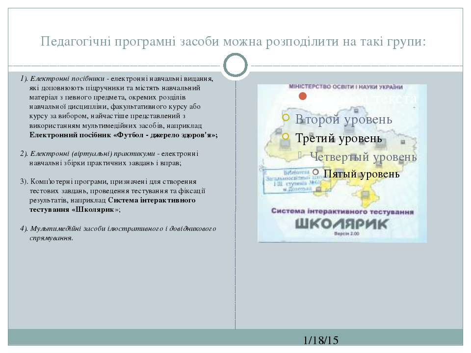 Педагогічні програмні засоби можна розподілити на такі групи: СЗОШ № 8 м.Хмел...