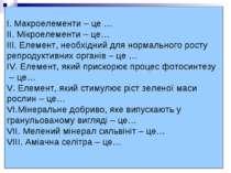 І. Макроелементи – це … ІІ. Мікроелементи – це… ІІІ. Елемент, необхідний для ...
