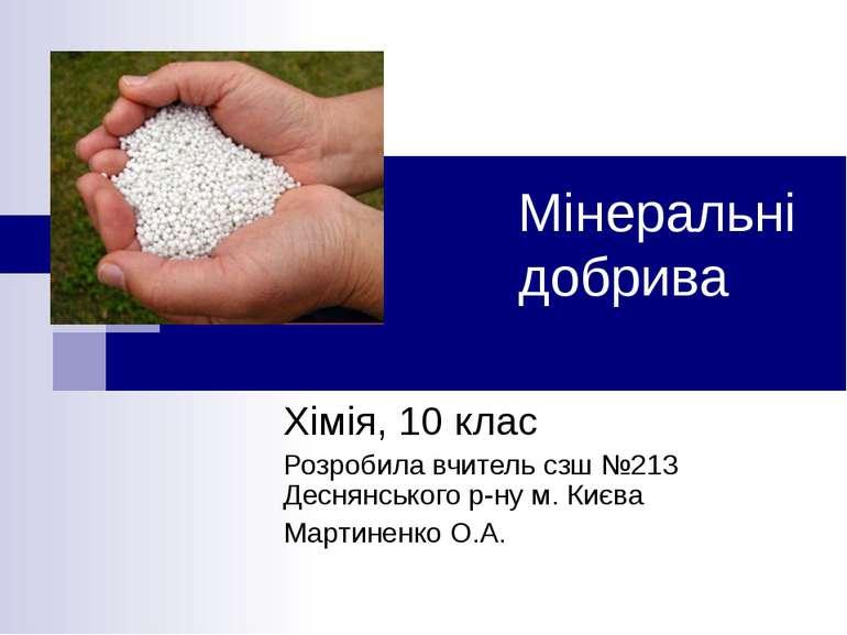 Мінеральні добрива Хімія, 10 клас Розробила вчитель сзш №213 Деснянського р-н...