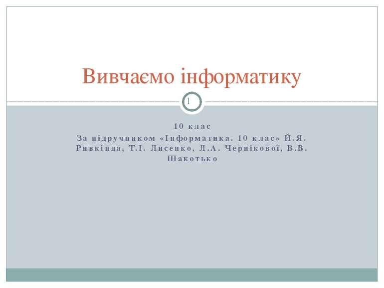 10 клас За підручником «Інформатика. 10 клас» Й.Я. Ривкінда, Т.І. Лисенко, Л....