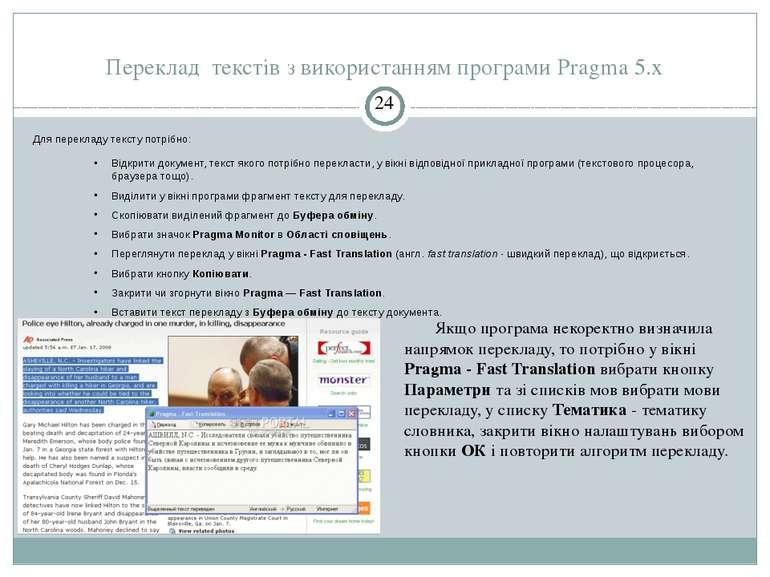 Переклад текстів з використанням програми Pragma 5.x СЗОШ № 8 м.Хмельницького...