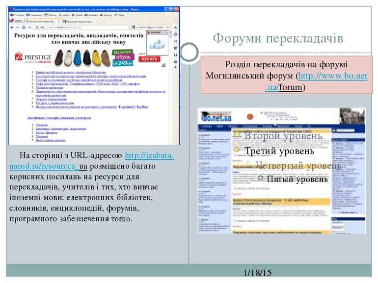 Форуми перекладачів СЗОШ № 8 м.Хмельницького. Кравчук Г.Т. На сторінці з URL-...