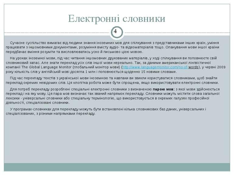 Електронні словники СЗОШ № 8 м.Хмельницького. Кравчук Г.Т. Сучасне суспільств...