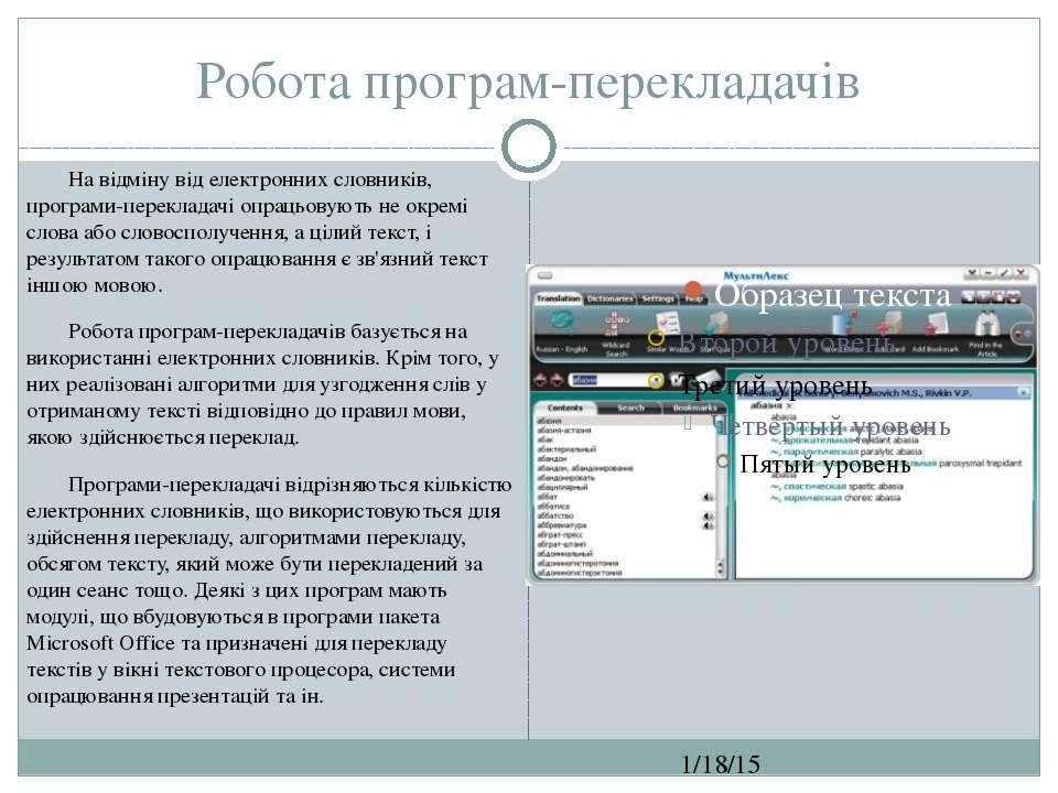 Робота програм-перекладачів СЗОШ № 8 м.Хмельницького. Кравчук Г.Т. На відміну...