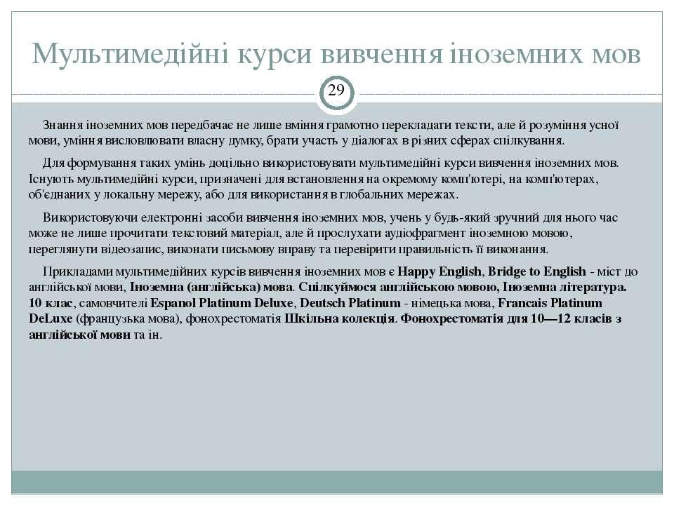 Мультимедійні курси вивчення іноземних мов СЗОШ № 8 м.Хмельницького. Кравчук ...