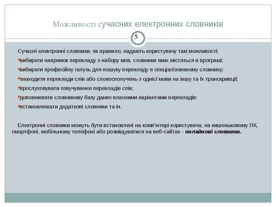 Можливості сучасних електронних словників СЗОШ № 8 м.Хмельницького. Кравчук Г...