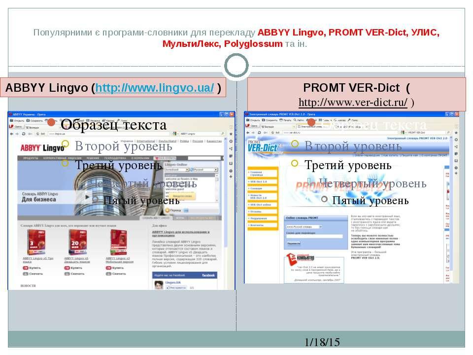 Популярними є програми-словники для перекладу ABBYY Lingvo, PROMT VER-Dict, У...