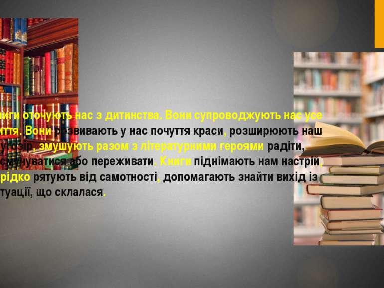Книги оточують нас з дитинства. Вони супроводжують нас усе життя. Вони розвив...