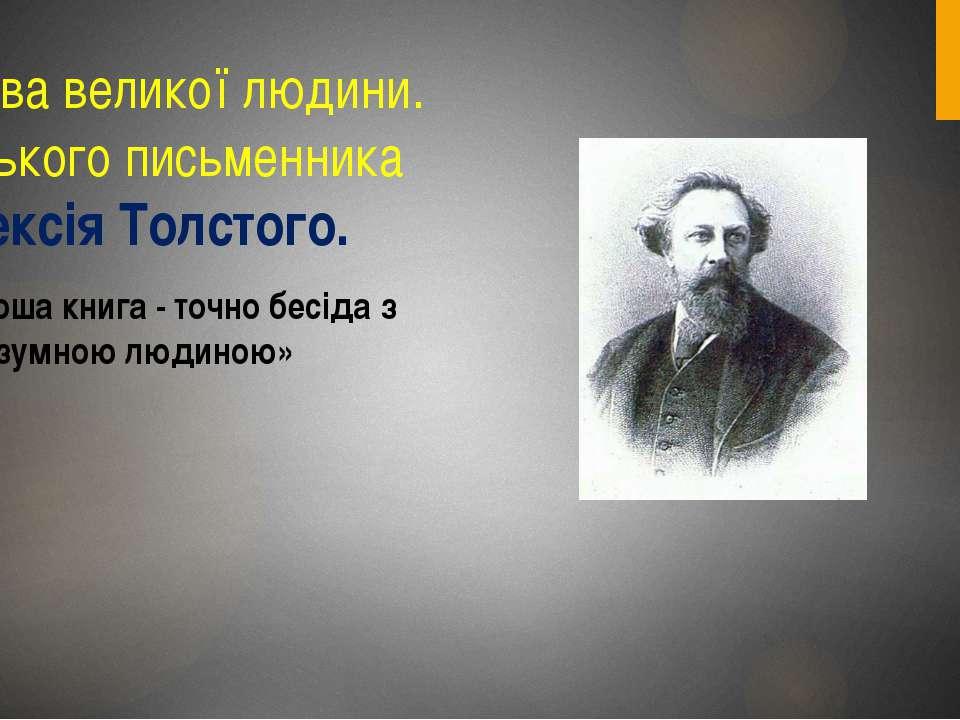 Слова великої людини. Руського письменника Олексія Толстого. «хороша книга - ...