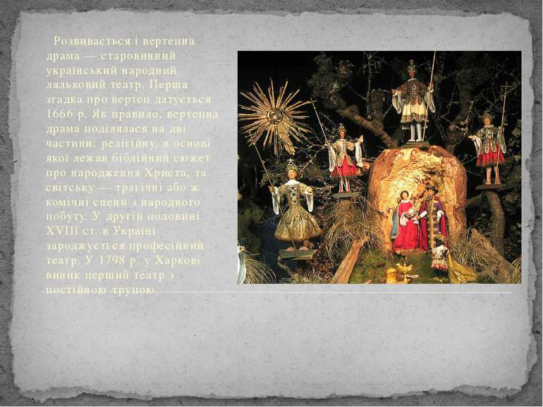 Розвивається і вертепна драма — старовинний український народний ляльковий ...