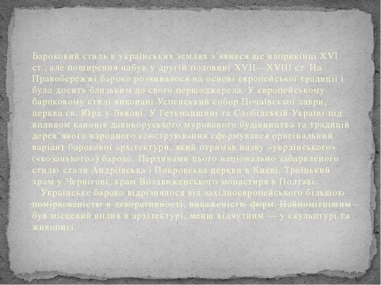 Бароковий стиль в українських землях з´явився ще наприкінці XVI ст., але поши...