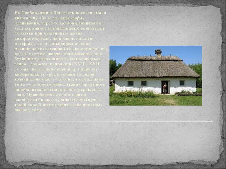 На Слобожанщині більшість поселень мали квартальну або ж гніздову форму плану...