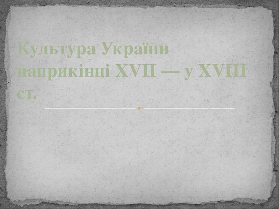Культура України наприкінці XVII — у XVIII ст.