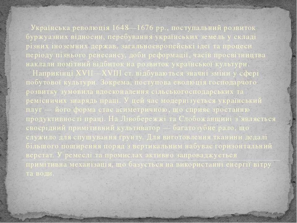 Українська революція 1648—1676 pp., поступальний розвиток буржуазних віднос...