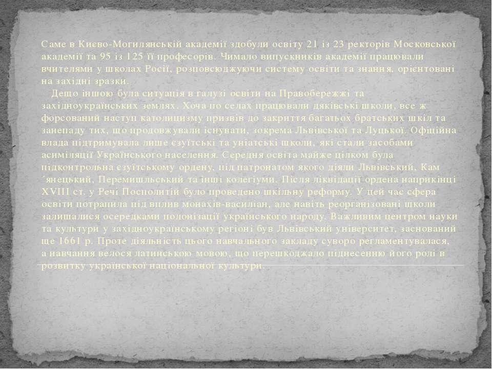 Саме в Києво-Могилянській академії здобули освіту 21 із 23 ректорів Московськ...