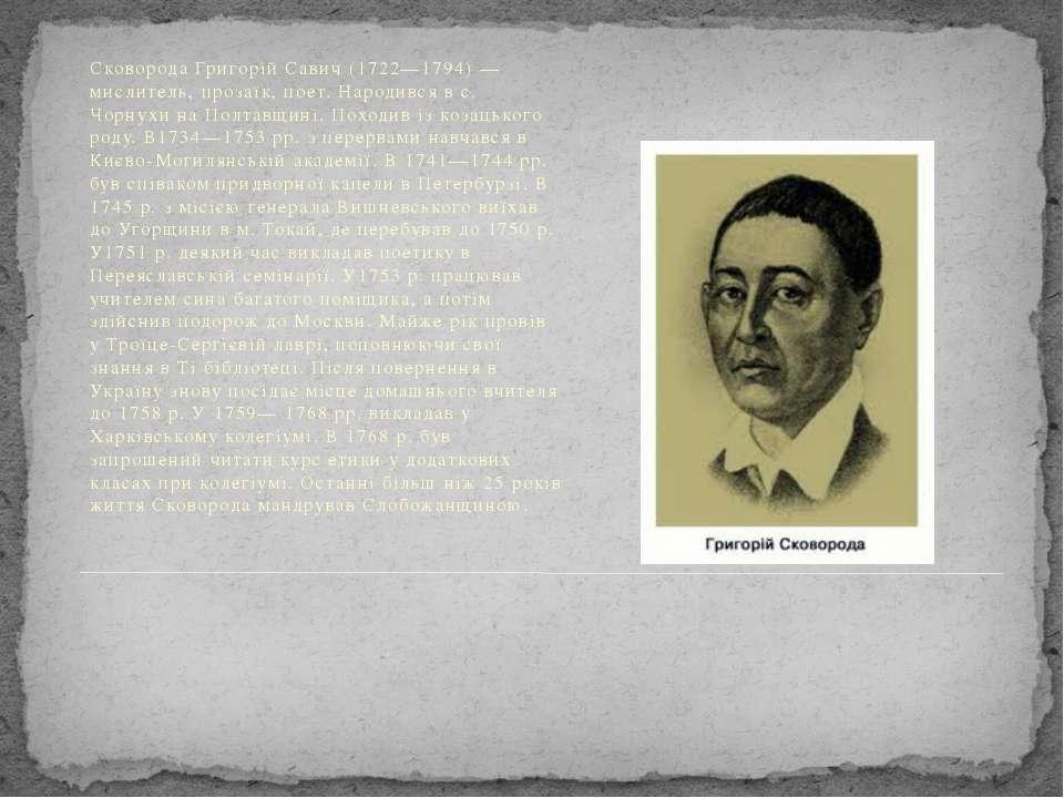 Сковорода Григорій Савич (1722—1794) — мислитель, прозаїк, поет. Народився в ...