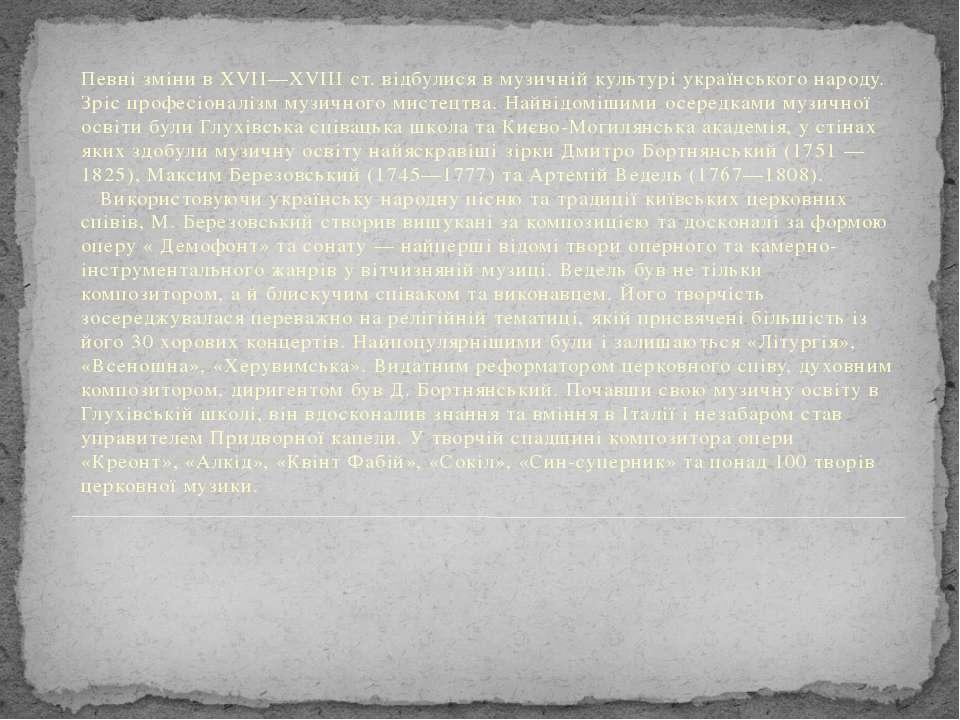 Певні зміни в XVII—XVIII ст. відбулися в музичній культурі українського народ...