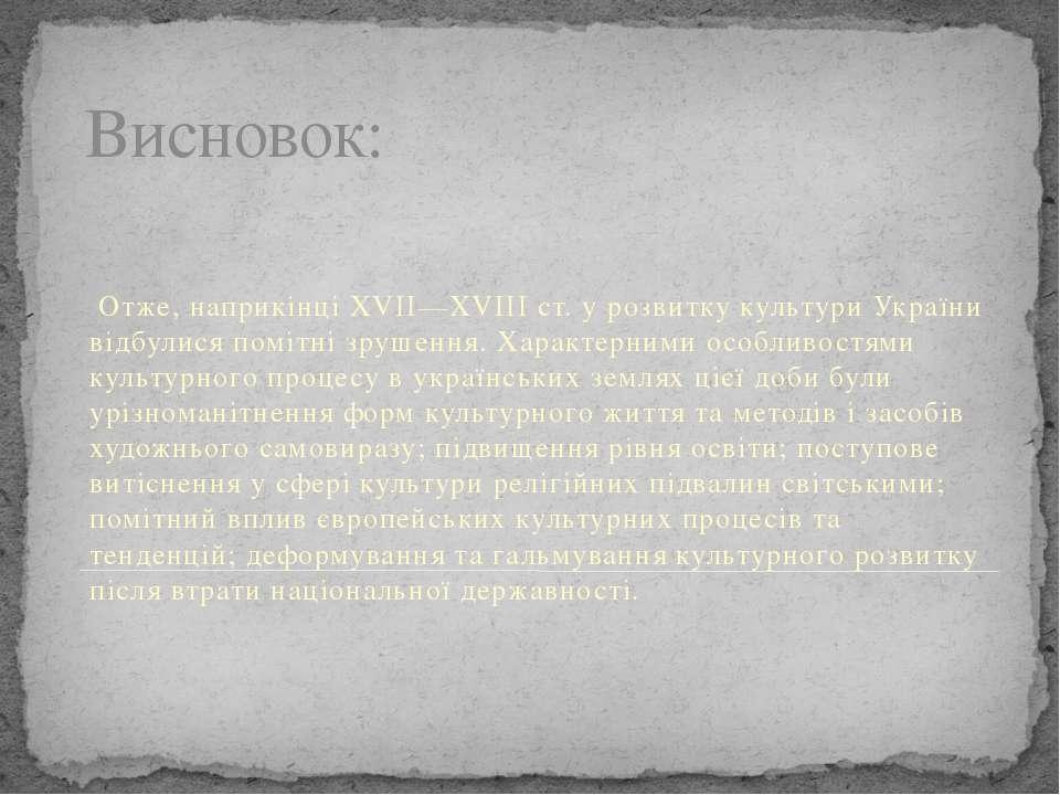 Висновок: Отже, наприкінці XVII—XVIII ст. у розвитку культури України відбул...