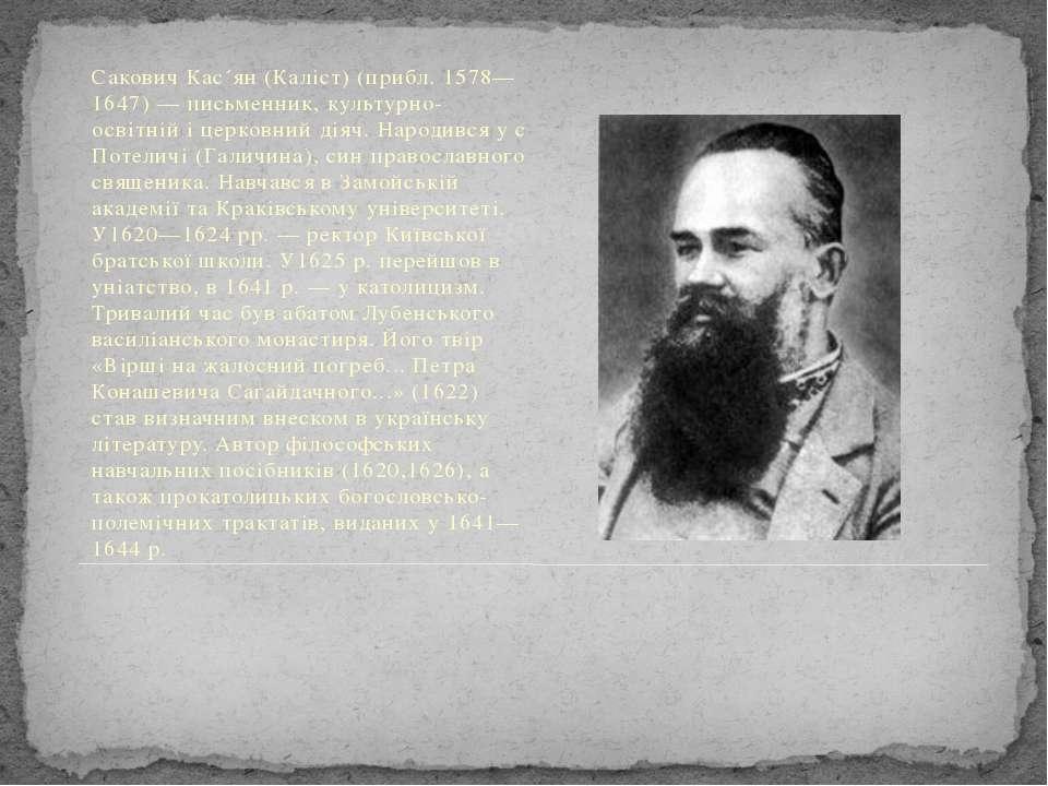 Сакович Кас´ян (Каліст) (прибл. 1578—1647) — письменник, культурно-освітній і...