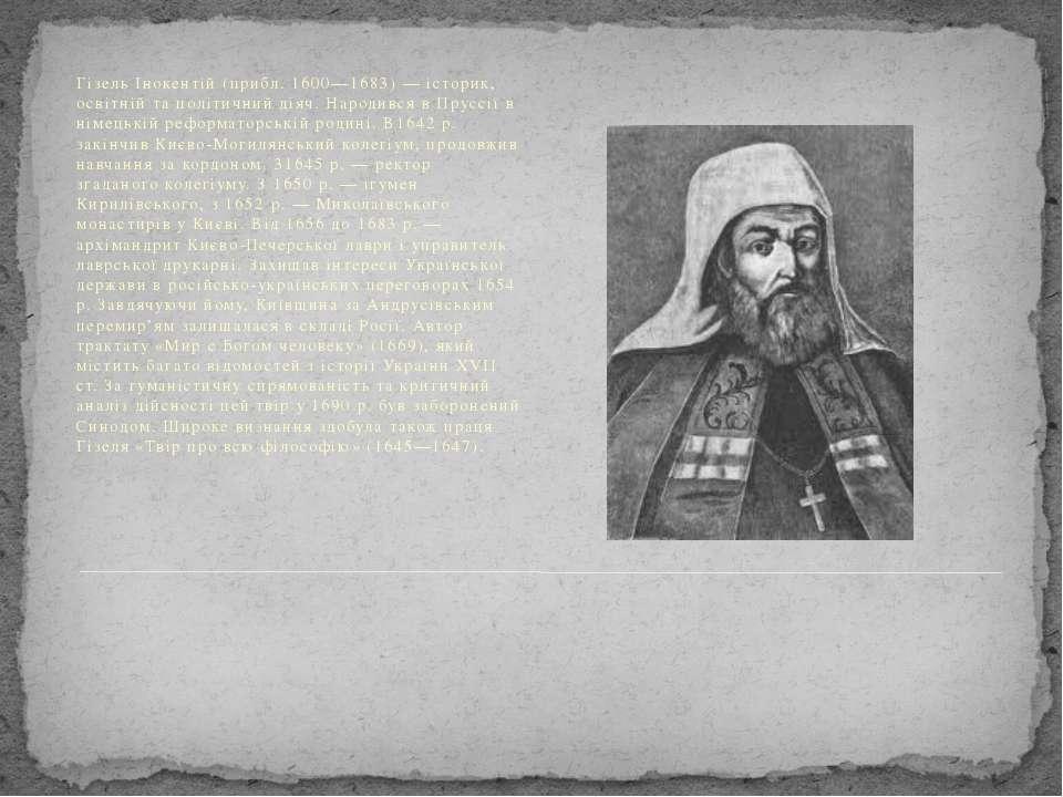 Гізель Інокентій (прибл. 1600—1683) — історик, освітній та політичний діяч. Н...