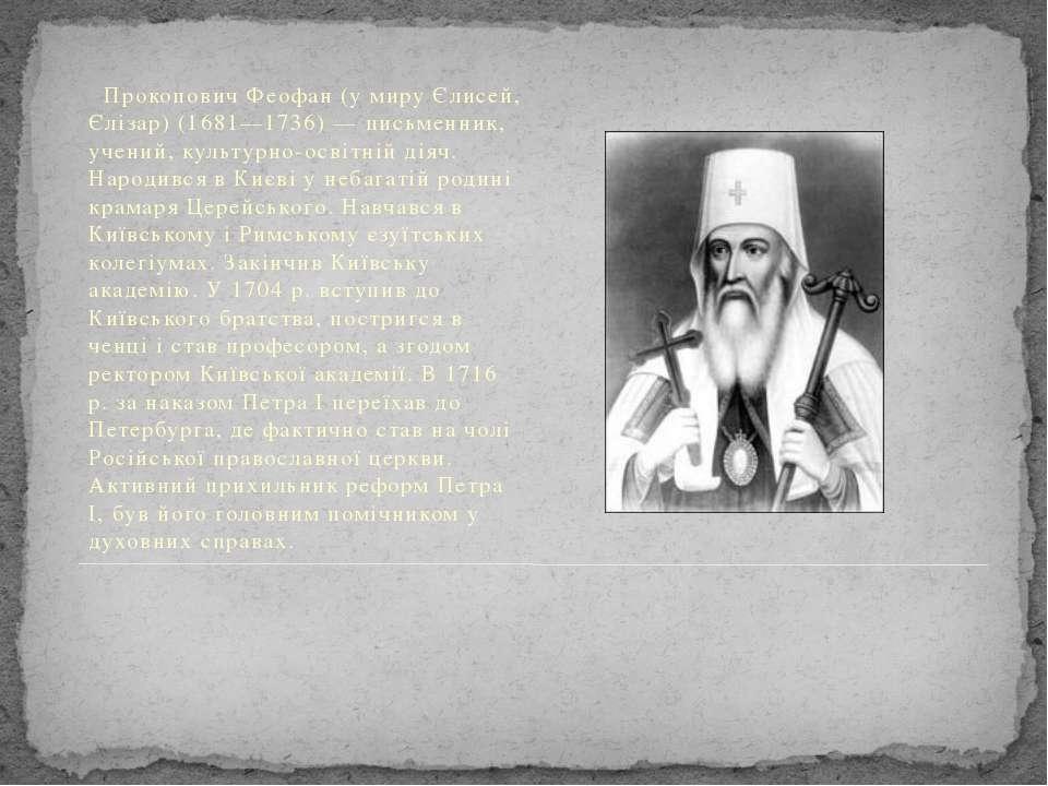 Прокопович Феофан (у миру Єлисей, Єлізар) (1681—1736) — письменник, учений,...