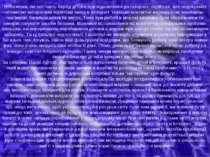 Небезпеки, які постають перед дітьми при підключенні до Інтернет, серйозні, а...