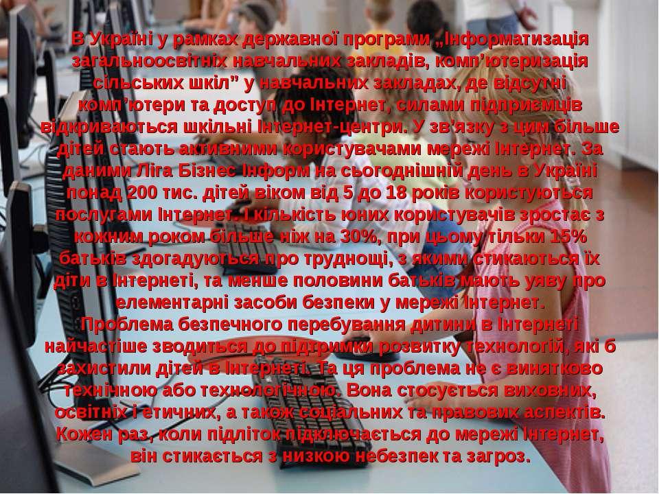 """В Україні у рамках державної програми """"Інформатизація загальноосвітніх навчал..."""