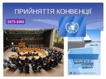 ПРИЙНЯТТЯ КОНВЕНЦІЇ 1973-1982
